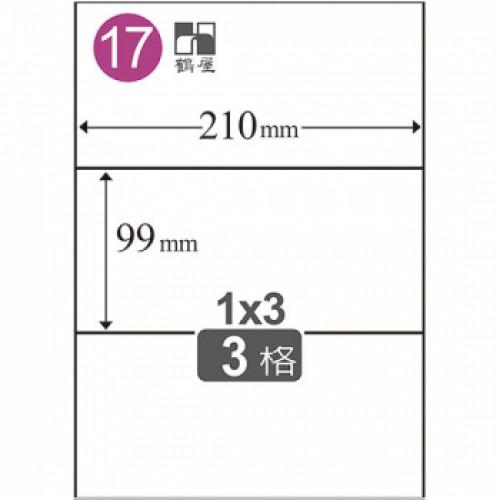鶴屋 鐳射噴墨電腦標籤3格 C99210
