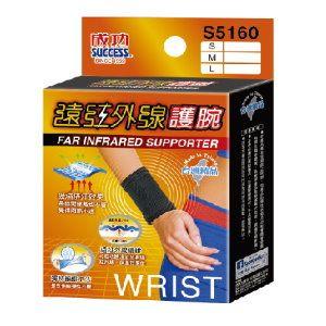 成功 遠紅外線護腕 S5160 S/M/L