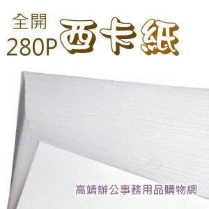 280P 全開西卡紙(31''X43'')