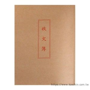 加新 收文簿(牛皮封面) 1129A