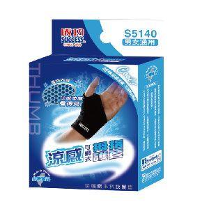 成功 涼感可調式拇指護套 S5140