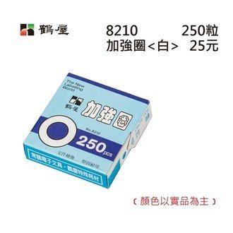 鶴屋 加強圈(250入) NO.8210