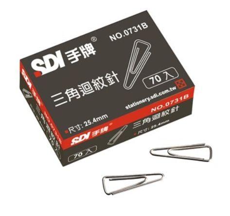 SDI 三角迴紋針(70支/10入) 0731B