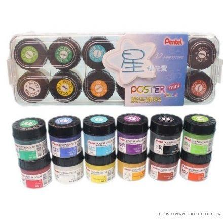 Pentel 12c.c廣告顏料 POC-12色(...