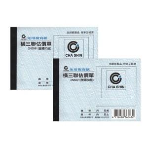 加新 50組非碳(橫)三聯估價單 2N5091