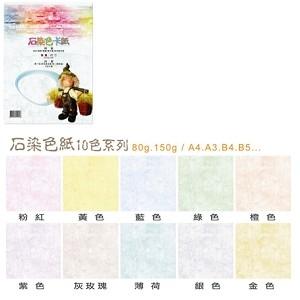 多用途石染色紙 CL-1501~10