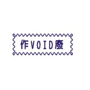 MAS 原子印章-作廢 VOID