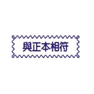 MAS 原子印章-與正本相符