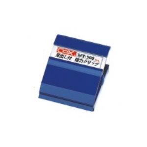 COX 分類式強力磁夾 MT-500