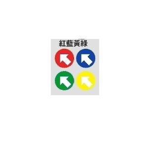 鶴屋 8mm圓形標籤(箭頭) 084