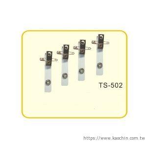長尾鐵製別針吊夾 TS-502SP