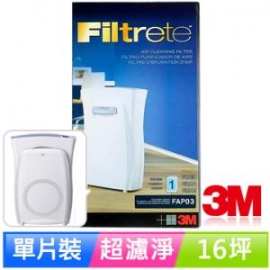 3M-空氣清淨機專用濾網03UCF(超濾淨型大坪數...