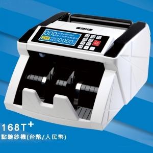 點驗鈔機(台幣/人民幣) PC-168T+