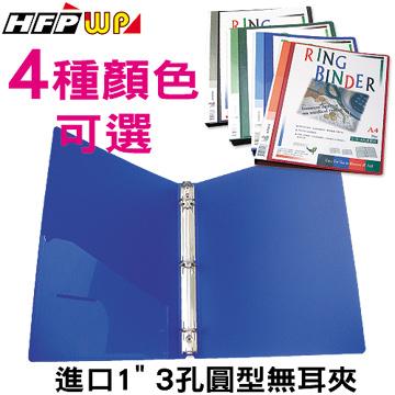HFPWP 新朝封面片1吋三孔夾 DC530AB