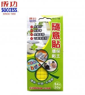 成功 隨意貼環保黏土(50g) 1607B