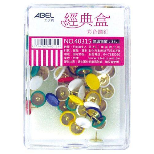 ABEL 彩色圖釘#2(100入) 40315