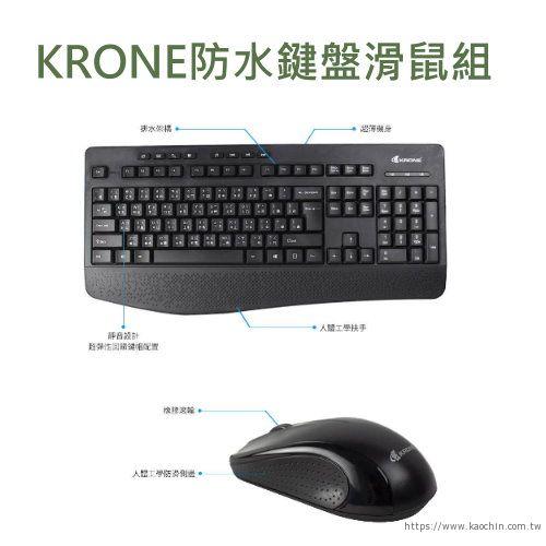 KRONE 梭哈手USB防水鍵盤滑鼠組 SK0B*...