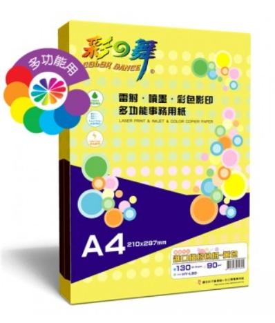 彩之舞 90g進口繽紛色紙(A4) 130入 HY-L60 黃色