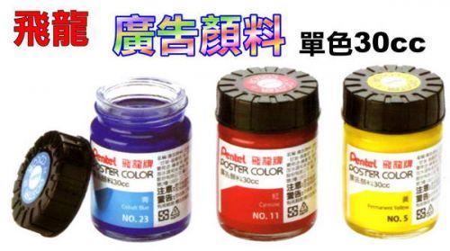 Pentel 30cc廣告顏料(A)一般顏色