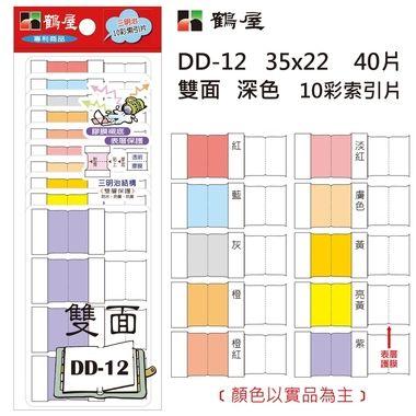 鶴屋 雙層(雙面)保護10彩索引片 DD-12