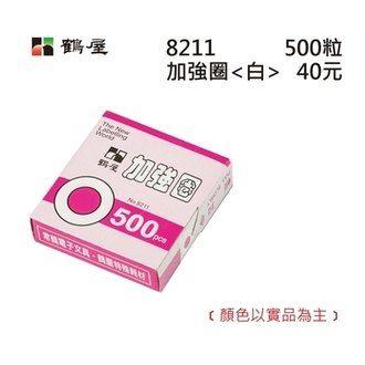 鶴屋 加強圈(500入) NO.8211