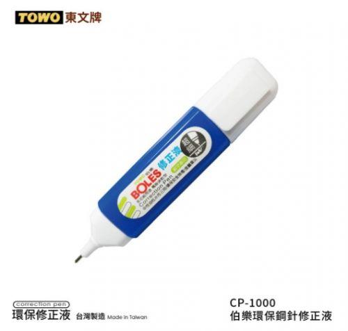 東文 TOWO 鋼針修正液 CP-1000 *特價...