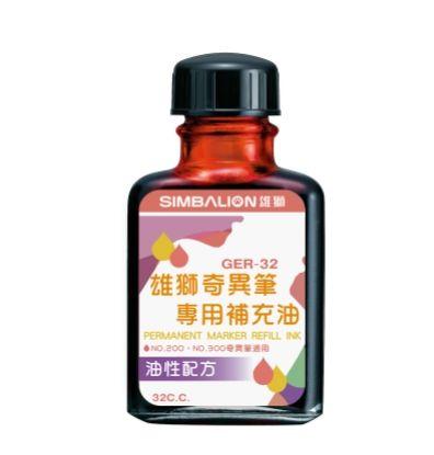 雄獅 奇異筆墨水補充油 GER-32