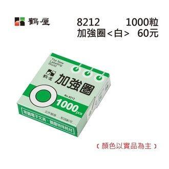 鶴屋 加強圈(1000入) NO.8212