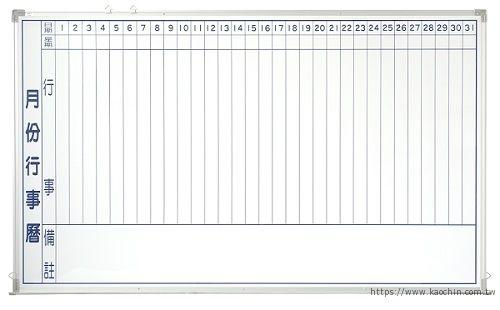 磁性行事曆白板 90*150cm