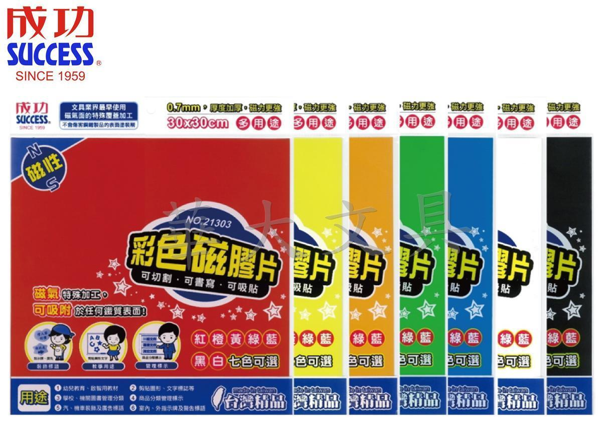 成功 彩色磁膠片(30*30cm) 21303
