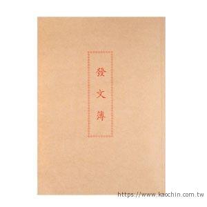加新 發文簿(牛皮封面) 1129B
