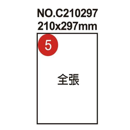 鶴屋 鐳射噴墨電腦標籤1格 C210297