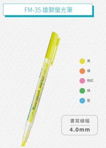 雄獅 螢光筆 FM-35