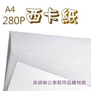 A4西卡紙(280P)