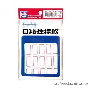 華麗牌自黏標籤WL-1075(紅框)