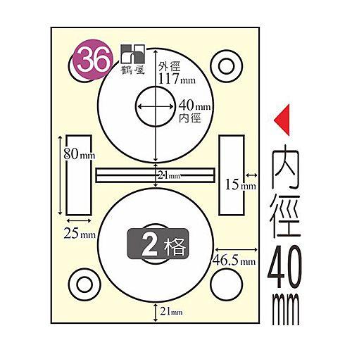鶴屋 鐳射噴墨電腦標籤CD格 L117