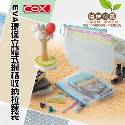 COX 立體環保網狀拉鏈袋(A5) NO.962H