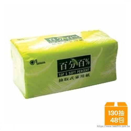 百分百 抽取式衛生紙(130抽/8包/6串) *特...