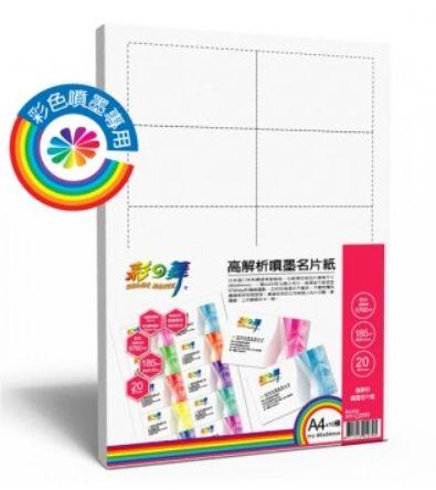 彩之舞 185g防水高解析噴墨名片紙(A4) HY...