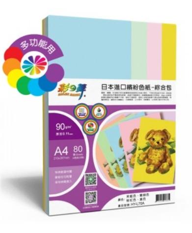 彩之舞 90g進口繽紛色紙(A4)80入 HY-L70A 綜合包