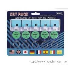 鑰匙架 K-5 (5個入)*特價
