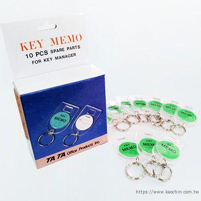 TA TA備用鑰匙圈(10個入) K-1A