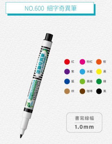雄獅 細字奇異筆 NO.600