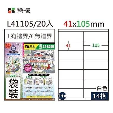 鶴屋 三用電腦標籤14格 L41105