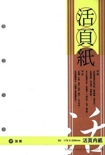 加新 LN18K-4孔空白活頁紙 3LN1804K