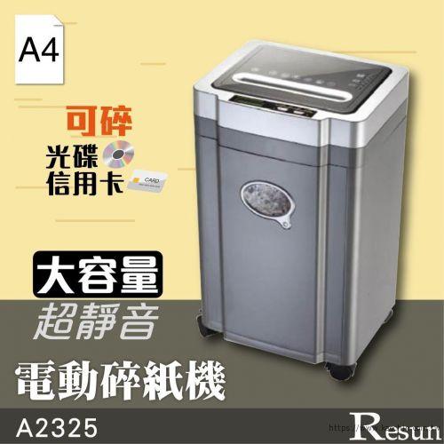 Resun碎紙機 A-2325