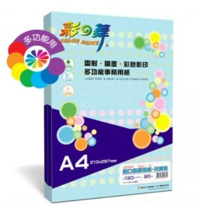 彩之舞 90g進口繽紛色紙(A4) 130入 HY-L20 藍色