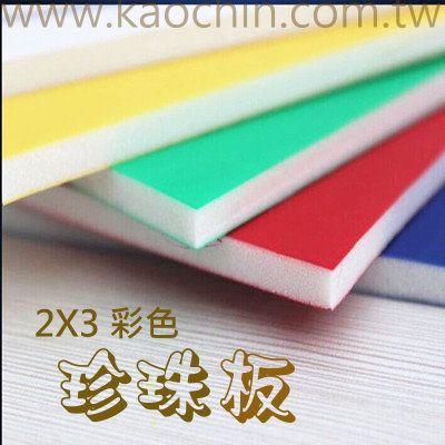 2*3尺珍珠板 3mm 彩色