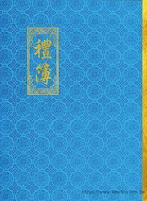 加新 白禮簿 1141P