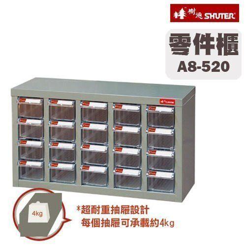 樹德 零件箱 A8-520